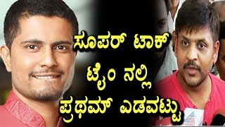 Pratham entry in super talk time   Akul Balaji   Sanjana, kirik keerthi   Top Kannada TV