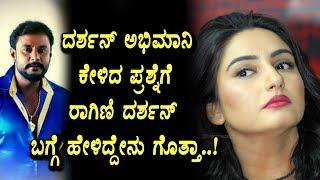 Ragini Dwivedi about Darshan | Kannada News | Top Kannada TV