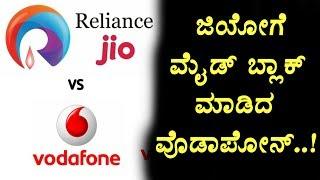 ವೊಡಾಫೋನ್ ಹೊಸ ಬಂಪರ್ ಆಫರ್ | Jio vs Vodafone | Vodafone new offer | Top Kannada TV