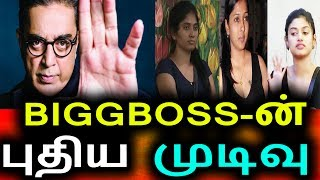 BIGG BOSS-ன் புதிய முடிவு|Vijay Tv Bigg Boss  Latest promo 27th july 2017|Bigg Boss Tamil Today