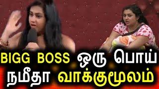 BIGG BOSS ஒரு பொய் நமீதா வாக்குமூலம்|Namitha Open Statement|BIGG BOSS PROMO|Bigg Boss Tamil Today