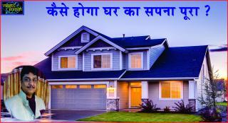 5 Vastu tips Succeed at Fulfilling your Dream in Hindi. कैसे होगा घर का सपना पूर&#2366