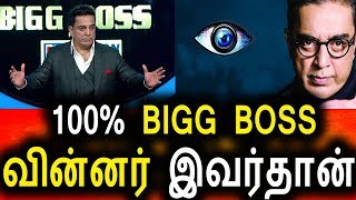 100% Bigg  Boss வின்னர்  இவர் தான்|Vijat Tv Bigg Boss Winner|Vijay Tv Promo|Review|Bigg Boss Tamil