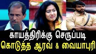 காயத்ரிக்கு செருப்படி கொடுத்த ஆரவ் & வையாபுரி|Bigg Boss 35th Episode|Bigg Boss Tamil 30th july 2017