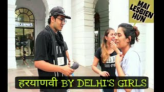 हरयाणवी छोरा vs दिल्ली की छोरियां Delhi's girls vs haryanvi boy !! prank in india