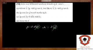 GSEB Class 11 Chemistry Animated Video Lectures in Gujarati