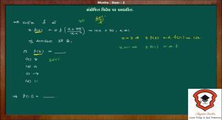 GSEB Class 11 Maths Video Lecture in Gujarati