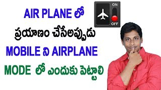 Why Can't we Use Mobiles on Air Planes |  Airplane Mode On a Flight Telugu