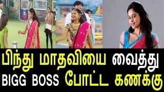 பிந்துவை வைத்து bigg boss போட்ட கணக்கு|Vijay TV Bigg Boss Promo 31st juliy|Bigg Boss Tamil