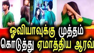ஓவியாவுக்கு முத்தம் கொடுத்து  ஏமாற்றிய ஆரவ்|Vijay Tv 38th Full episode|Bigg Boss Tamil