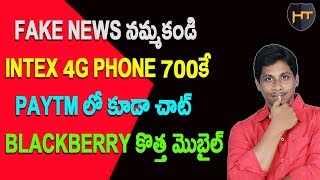 Tech News in Telugu: Intex 4g mobile For 700,Paytm chat,Black Berry
