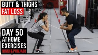 Lose FAT from BUTT & THIGHS at HOME! Day 50 | (Hindi / Punjabi)