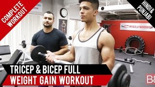 TRICEP & BICEP Weight Gain Workout! BBRT#95 (Hindi / Punjabi)