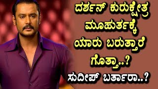 Darshan Invite all Kannada Top Stars for Kurukshetra Muhurtha | Kannada News | Top Kannada TV