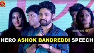 Ashok Bandreddi Speech At Darshakudu Pre-Release Function Ashok Bandreddi, Eesha Rebba