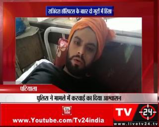 पटियाला - राजिंदरा हॉस्पिटल के बाहर दो गुटों में हिंसा