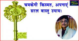 Simple Vastu Dosh Remedies in Hindi. चमकेगी किस्मत, अपनाएं सरल व&#23