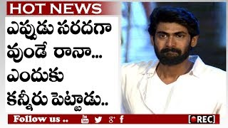 Rana Daggubati Speech About His Grand Father | Nene Raju Nene Mantri Prerelease Function |RECTVINDIA