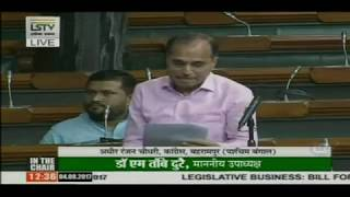 Adhir Ranjan Chowdhury speech on The Indian Institute of Petroleum and Energy Bill, 2017