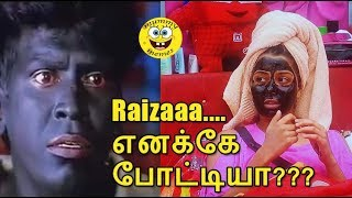 Bigg Boss 5th August Troll - Raiza scary makeup