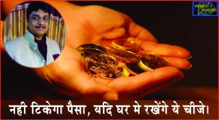 How to Solve Money Problems in Vastu Shastra. नही टिकेगा पैसा, यदि घर मे र
