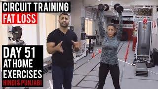 Fat Loss Circuit Training at Home! | Day 51 | (Hindi / Punjabi)