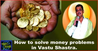 How to solve money problems in Vastu Shastra.