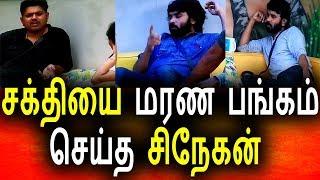 சக்திக்கு செருப்படி கொடுத்த சிநேகன்|Big Boss 08th August 2017|Vijay Tv|Promo|Bigg Boss Tamil