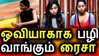 ஒவியாவுக்காக பழி வாங்கும் ரய்சா|Big Boss 07 August 2017 Episode|Vijay Tv|Promo|Bigg Boss Tamil