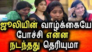 ஜூலியின் வாழ்கையே போச்சி|Big Boss Tamil 07 August 2017|Vijay Tv|Promo|Bigg Boss Tamil