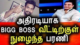 பரணியின் அதிரடி Re-entry|Big Boss Tamil 09th August 201Vijay Tv|Promo|Bigg Boss Tamil