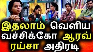 ரைசாவின் அதிரடி ஆரம்பம்|Big Boss 09th August 2017|Vijay Tv|Promo|Raiza|Bigg Boss Tamil