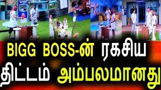 BIGG BOSS-ன் ரகசிய திட்டம்|Big Boss Tamil 08th August 2017|Vijay Tv|Promo|Bigg Boss Tamil