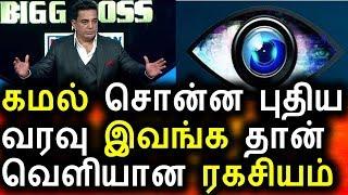 கமல் சொன்ன புதிய வரவு இவங்க தான்|Big Boss Tamil 08 August 2017|Vijay Tv|Promo|Bigg Boss Tamil