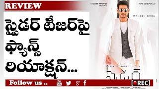 Spyder Telugu Teaser | Fans Reaction On Spyder Teaser | Mahesh | Rakul Preeth Singh | RECTVINDIA