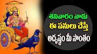 How to Remove Shani Prabhava Effects శనివారం నాడు ఏపనులు చేస్తే శని దోషం పోతుందో తెలుసా  TopTeluguTv