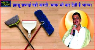 How to Clear Negative Energy from Home. झाडू सफाई नही करती, साफ भी कर देती है भाग्य।