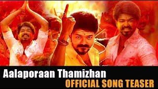 Mersal single track teaser review | Aalaporaan Thamizhan Audio Teaser