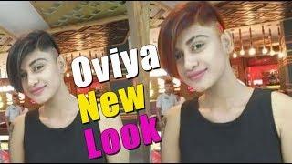 Oviya hair style | Oviya hollywood hair style