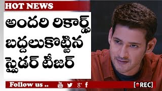 Mahesh Spyder Teaser Breaks Tollywood Heroes Records | Spyder Telugu Teaser Records | RECTVINDIA