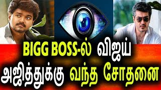 BIGG BOSS-ஆல் விஜய் ,அஜித்துக்கு வந்த சோதனை|Big Boss 09th August 2017|Vijay tv|Promo|Bigg Boss Tamil
