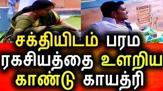 பரம ரகசியத்தை உளறிய காயத்ரி|Big Boss 09th August 2017|Promo|Vijay Tv|Bigg Boss Tamil