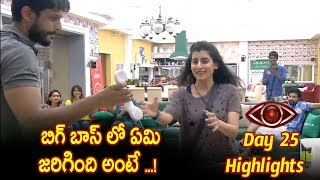 BIGG BOSS TELUGU Day 25 Highlights| #BiggBoss |Star maa : Episode 26 : House mates Gets Emotional