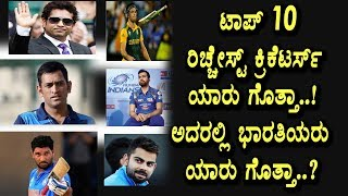 Top 10 Richest cricketers in the world | Indian cricketers place in top 10 | Top Kannada TV