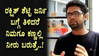 Emotional cinema journey behind Rakshit Shetty | Rakshit Shetty | Top Kannada TV