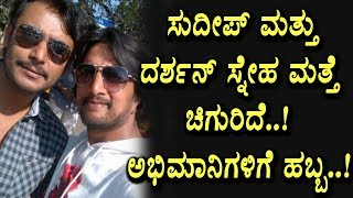 Darshan sudeep latest news | Sudeep speaks about with Darshan friendship | Top Kannada TV