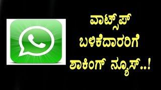 ವಾಟ್ಸಾಪ್ ಬಳಿಕೆದಾರರಿಗೆ ಶಾಕಿಂಗ್ ನ್ಯೂಸ್   Whatsapp Users   Whatsapp   Top Kannada TV