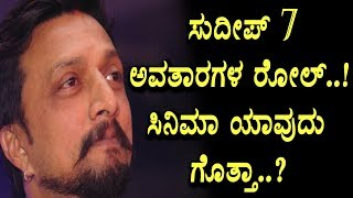 Kiccha Sudeep 7 shades in one movie | Sudeep guest role in Raju Kannada Medium Movie | Kannada