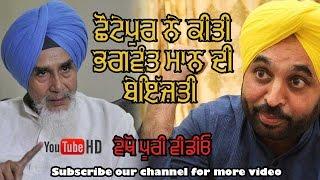 Sucha Singh Chhotepur Attacks on Bhagwant Mann & Aam Aadmi Party