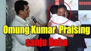 Omung Kumar About Sanjay Dutt's Bhoomi   Omung Kumar Praising Baba   Bhoomi Official Trailer Launch